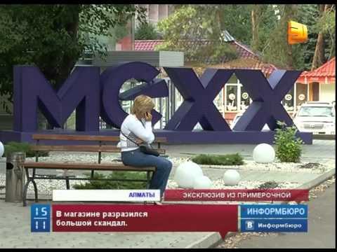 В Алматы сотрудники магазинов одежды тайно снимали покупательниц в примерочных