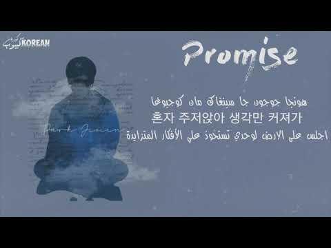 JIMIN (BTS) - PROMISE - Arabic Sub + Lyrics [مترجمة للعربية مع النطق]