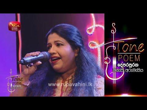 Rathriya Vee @ Tone Poem with Deepika Priyadarshani & Shashika Nisansala
