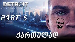 Detroit Become Human PS4 (ქართულად) ნაწილი 5