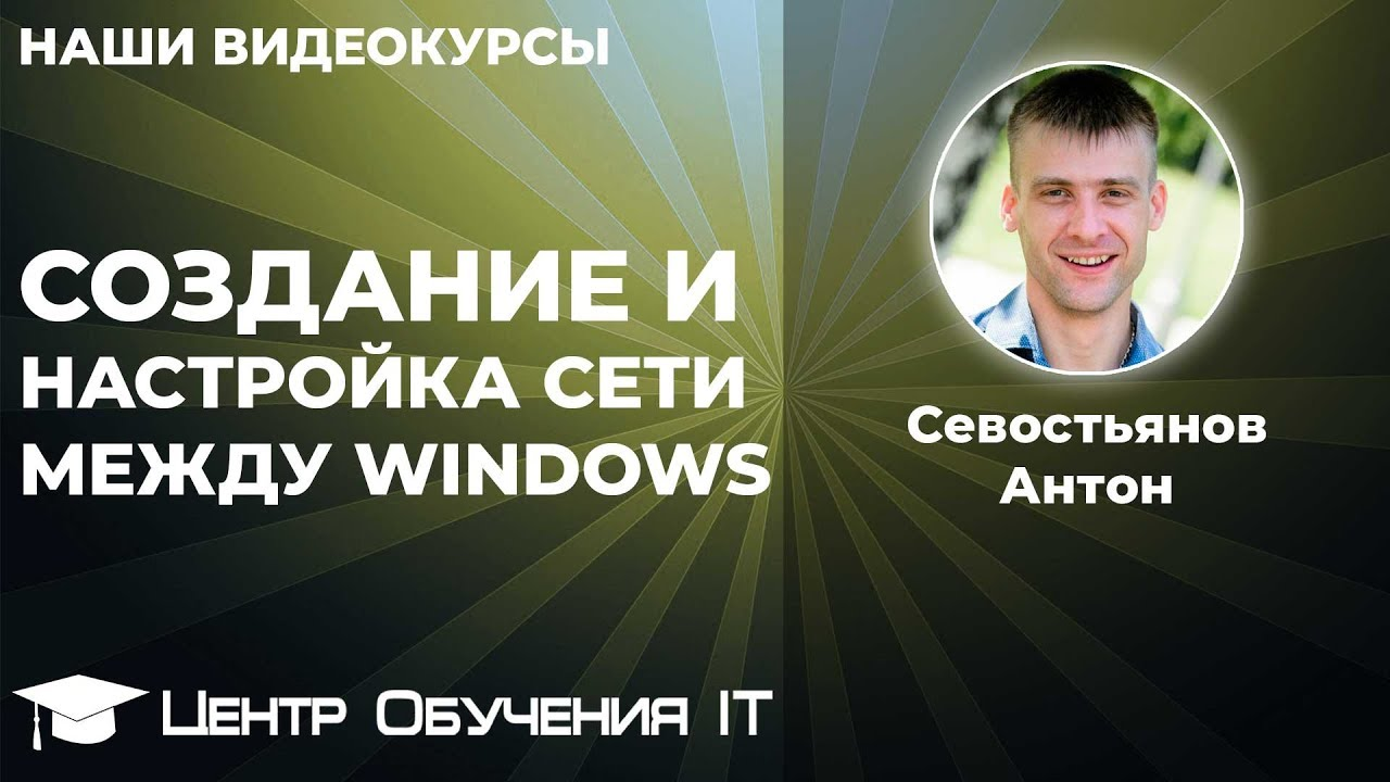 Создание и настройка сети между Windows XP 7 8