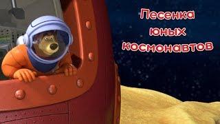 Маша и Медведь - Песенка юных космонавтов 🌍 (Звезда с неба)