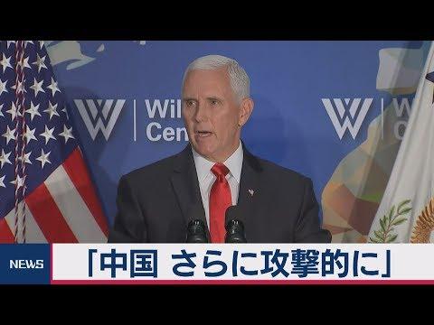 ペンス米副大統領、演説で中国を徹底非難 経済問題、尖閣や台湾・香港についてもガッツリ言及