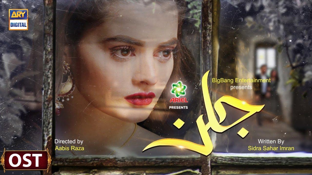 Download Jalan OST - Presented by Ariel - Rahat Fateh Ali Khan - Minal Khan - ARY Digital Drama