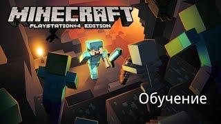 Minecraft PS4 (обучение)