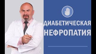 ⚠️ Диабетическая Нефропатия: симптомы, лечение, профилактика - Избавиться от сахарного диабета 18+