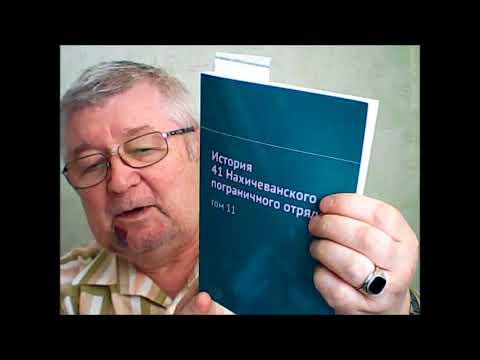 Вышел 11 том истории 41 Нахичеванского пограничного отряда