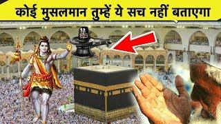 मक्का मदीना का 50 दिमाग़ घुमा देने वाला सच, हिंदू ना देखें  Why are non-Muslims not allowed in Mecca