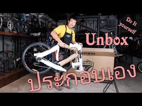 แกะกล่อง ประกอบจักรยานเอง ง่ายๆคุณก็ทำได้ที่บ้าน