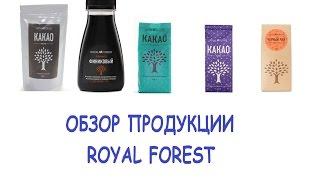 Обзор продукции Royal Forest
