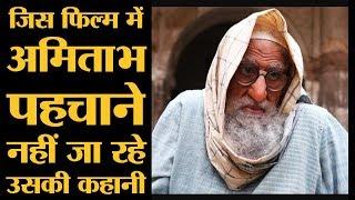 Shoojit Sircar की Gulaabo Sitaabo में Amitabh Bachchan और Ayushmann Khurrana पहली बार काम करेंगे