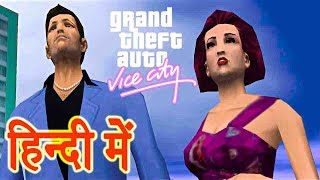 GTA Vice City - Mission In The Beginning & An Old Friend & The Party