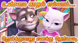 Unmai kadhal Ellam Jeikumanu Gana Song / Animated love song / Kalavum Katru Mara