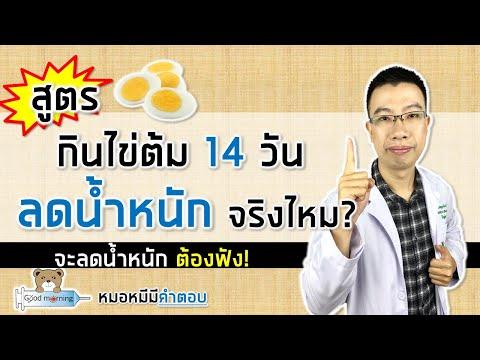 สูตรกินไข่ต้ม 14 วัน ลดน้ำหนักได้จริงไหม? | หมอหมีมีคำตอบ