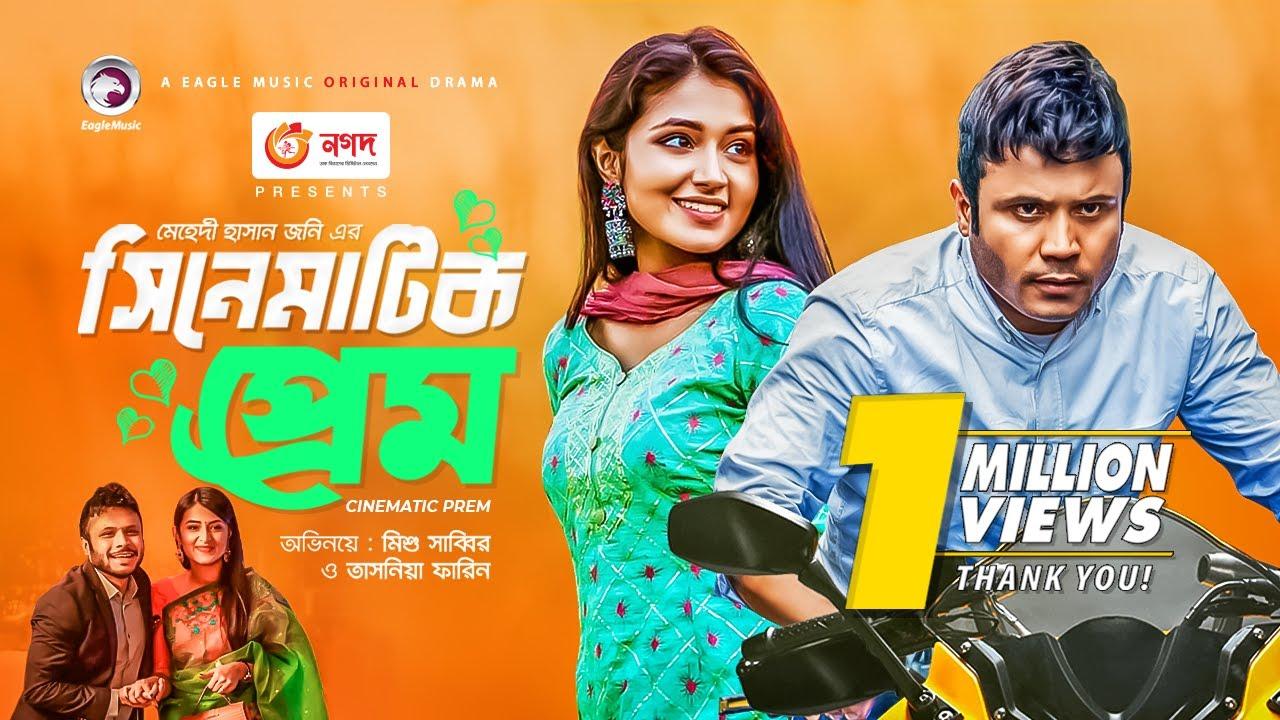 Cinematic Prem | সিনেমাটিক প্রেম | Eid Natok 2021 | Mishu Sabbir | Tasnia Farin | New Natok 2021
