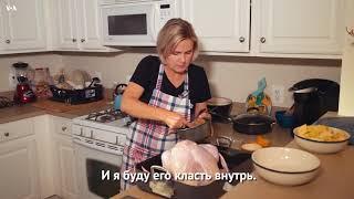 Как приготовить индейку?