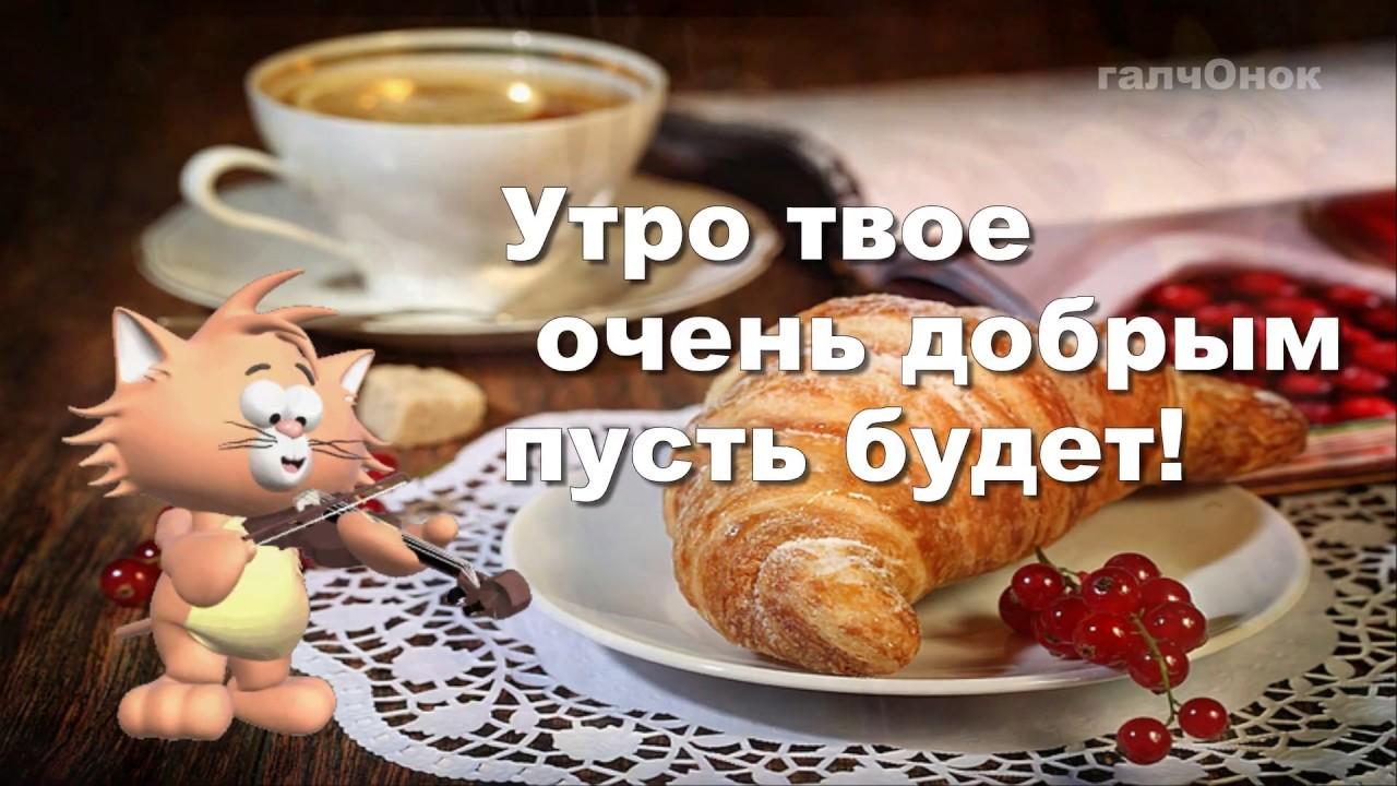 Красивые открытки с добрым утром ватсап, россии