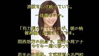 【身元特定】牧野結美(めざまし)人気女子アナ、前代未聞の不倫ベット...