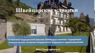 видео АБДОМИНАЛЬНАЯ ХИРУРГИЯ в ШВЕЙЦАРИИ
