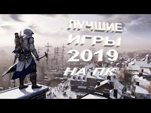 ЛУЧШИЕ ИГРЫ 2019