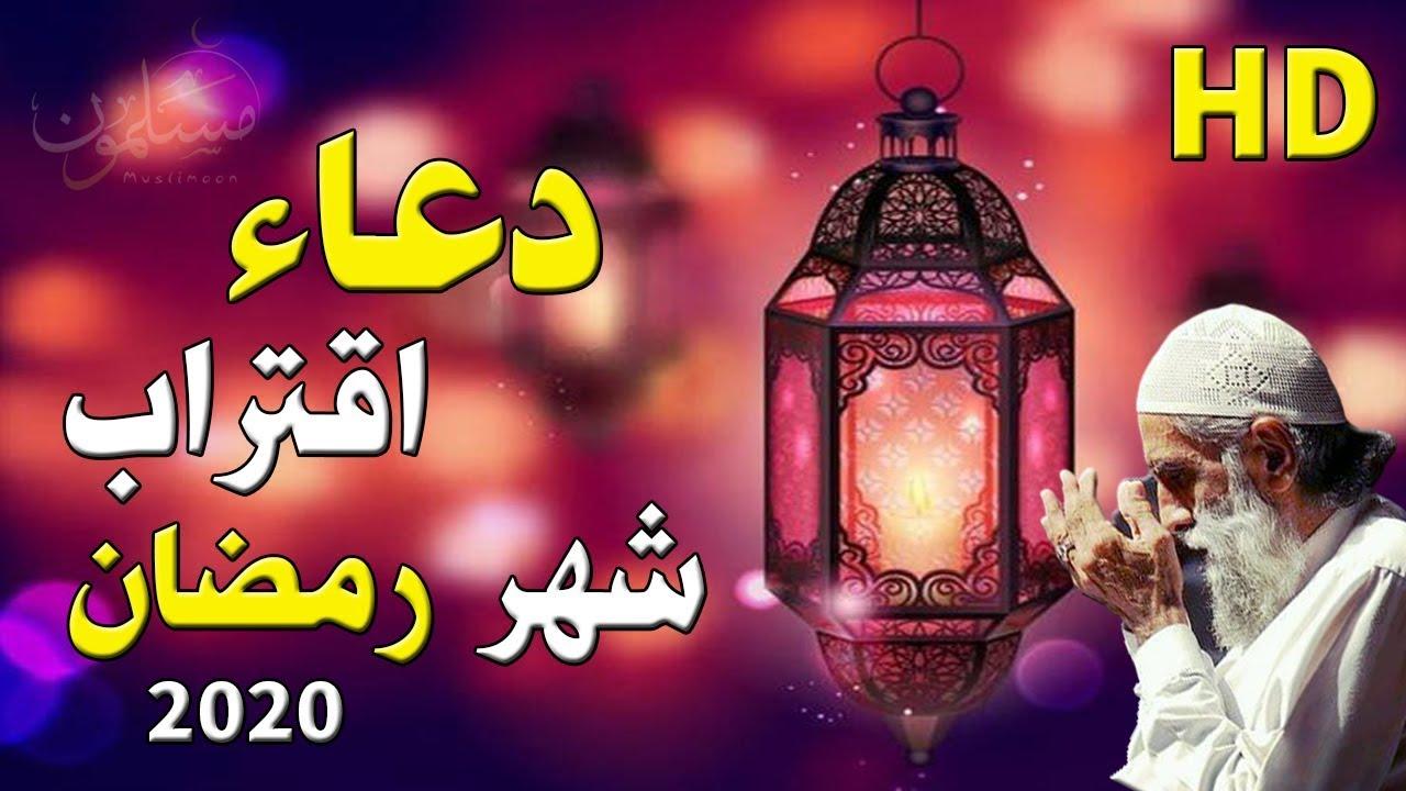 دعاء اقتراب شهر رمضان أدعية قبل دخول رمضان 2020 بجودة Full Hd Youtube