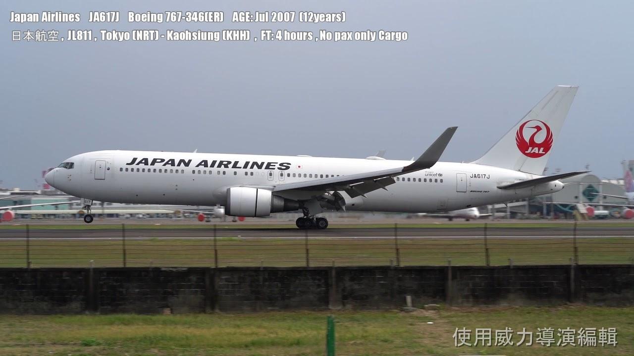 2020/04/25 Kaoshiung International Airport 臺灣高雄小港機場 Flight with ATC 航班及塔臺對話 - YouTube