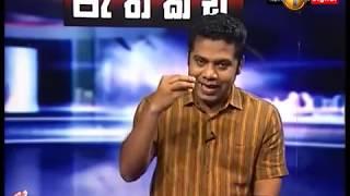 Pathikada, Sirasa TV with Randhika Sapuarachchi, 26th of October 2018, Dr. Nalinda Jayatissa Thumbnail