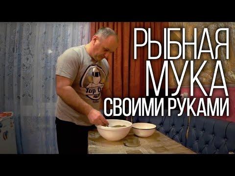 Как сделать рыбную муку в домашних условиях видео