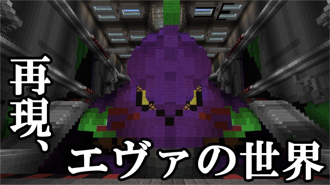 【Minecraft】エヴァンゲリオンの世界を探検してみた ...