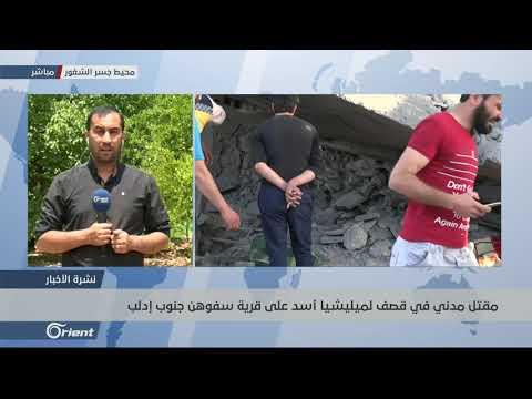 قتيل بقصف جوي على المنطقة الصناعية بمدينة إدلب  - نشر قبل 15 ساعة