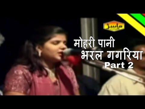 Mohri Paani Bharal Gagariya Part 2 | Seema...