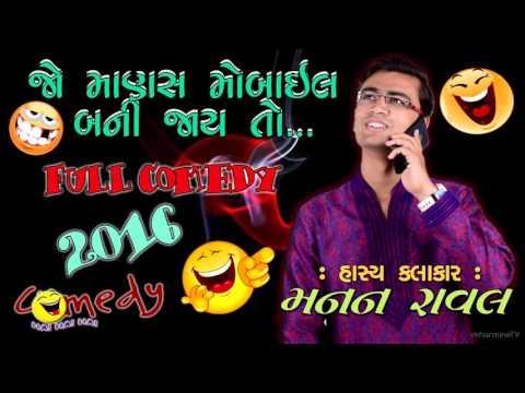 Manas Mobile Bani Jay To  Gujarati Jokes 2016  Manan Raval