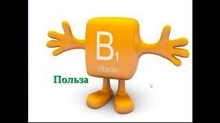 видео Витамин B12: роль в организме, богатые веществом продукты