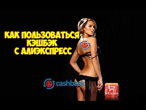Как пользоваться Кэшбэк с Алиэкспресс  Возврат денег с ALIEXPRESS  Кэшбэк с Алиэкспресс  EPN CASHBAC