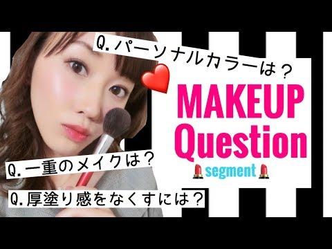 【質問コーナー】メイクの悩みにお答え!Q.パーソナルカラーは?Q.一重メイクは?