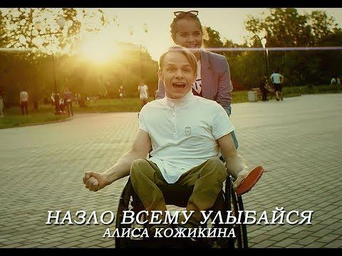 Алиса Кожикина - Назло всему улыбайся (10 августа 2018)