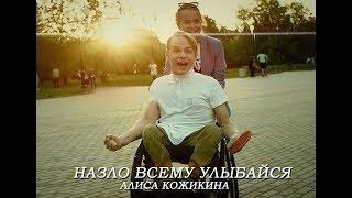 Алиса Кожикина - Назло всему улыбайся (Премьера клипа 2018)