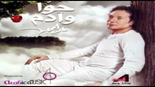 Ali El Hagar - El Arosa   على الحجار - العروسة