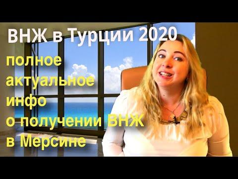 ВНЖ в Турции 2020. Вид на жительство в Мерсине. Полная актуальная информация. Памятка бесплатно!