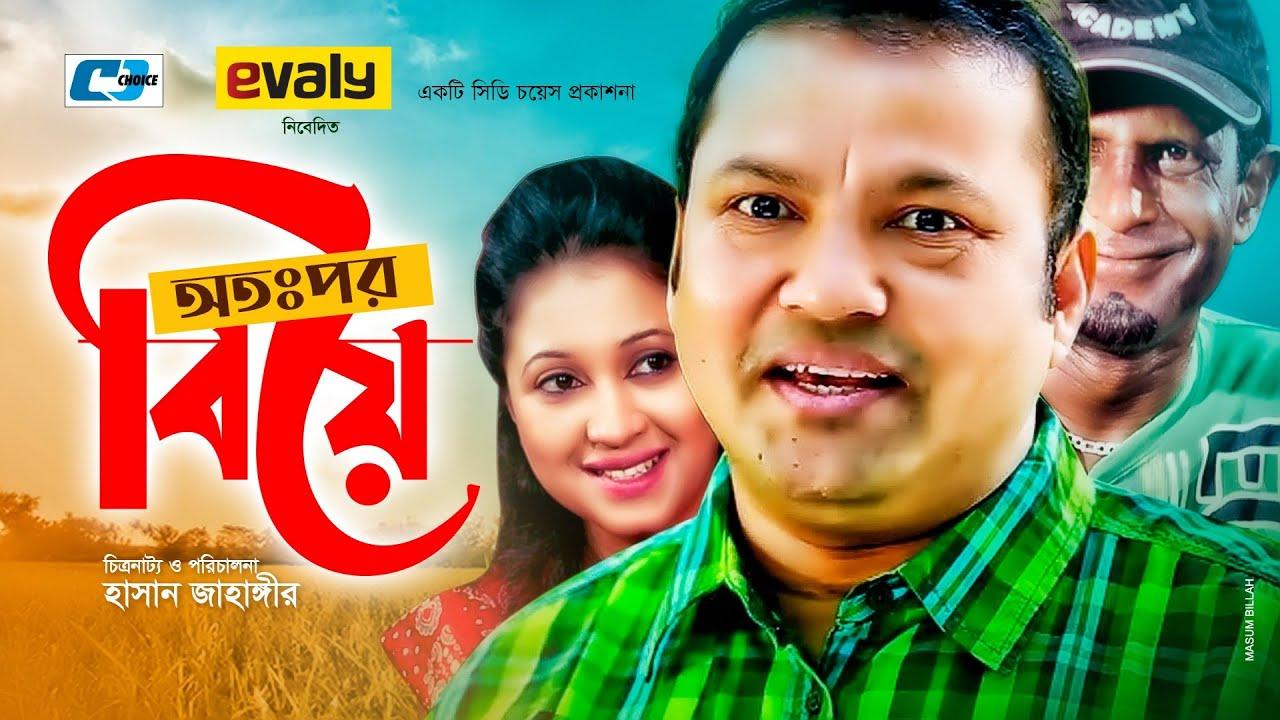Otopor Biye | অতঃপর বিয়ে | Hasan Masud | Nafiza | Siddiqur | Hasan Jahangir | Bangla New Natok 2020