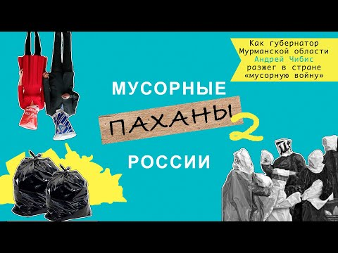 Мусорные паханы России 2