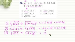 중3수학근호를포함한식의계산연습문제40번