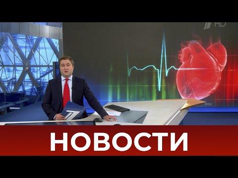 Выпуск новостей в 09:00 от 23.07.2020 - Видео онлайн
