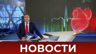 Выпуск новостей в 09:00 от 23.07.2020