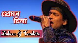 Premor Sila || Zubeen Garg || Tarulata kutum || New Assamese Song || Zubeen hit song
