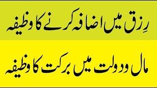 Rizq ma Ezafy ka Wazifa  | Wazifa for Money in Urdu | Rozi pane ka wazifa | Rizq ma Barkat