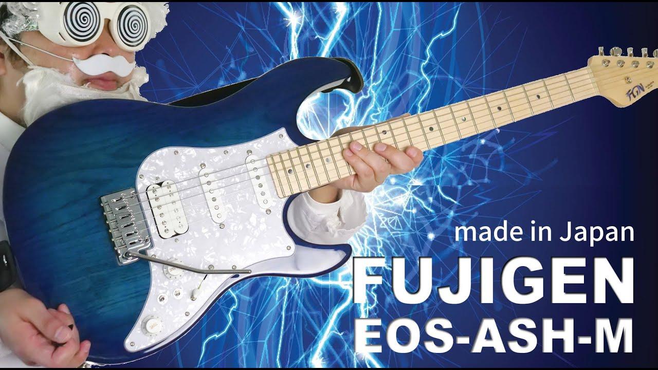 FUJIGENのフラッグシップモデル「EOS-ASH-M」。様々なこだわりが詰め込まれたメイドインジャパン・ギター!