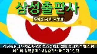 [세력주닷컴 상한가 정보] 삼성출판사 - 컨버즈 에이치…