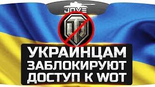 Украинцам заблокируют доступ к World Of Tanks