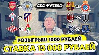 13 000 РУБЛЕЙ! ДЕД ФУТБОЛ! АРСЕНАЛ-ЛЕСТЕР,МИЛАН-ЮВЕНТУС,СПАРТАК-ЛОКОМОТИВ,СЕЛЬТА-АТЛЕТИКО!